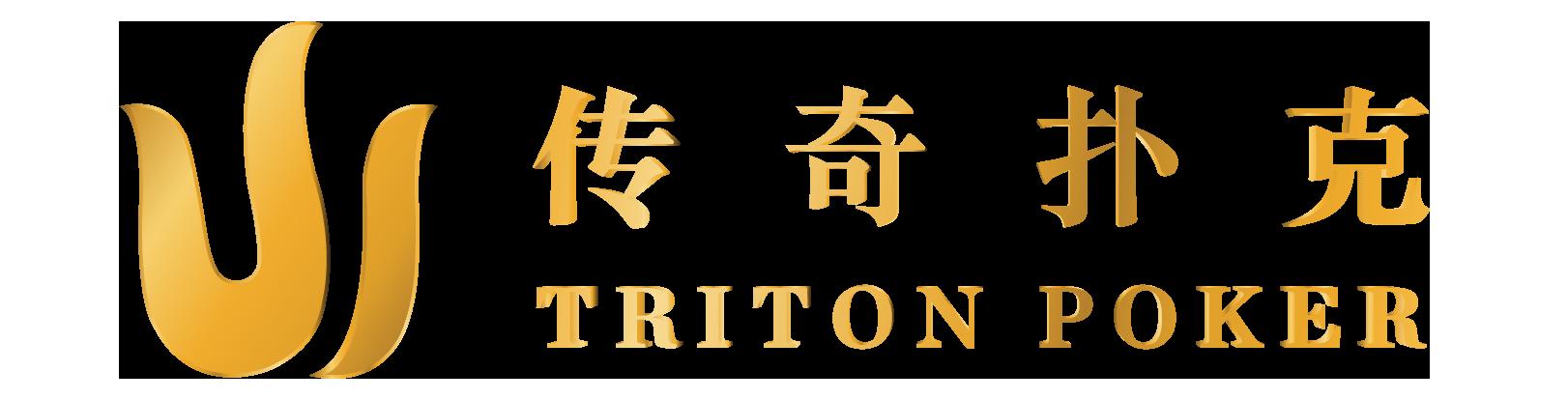 horizontal triton logo